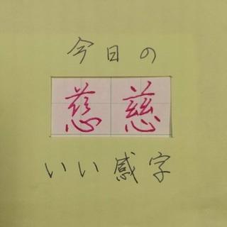 万年筆で「いい感字」 今日は「慈」 20200518 ペン字お手本動画
