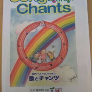 mpi Songs and Chants チャンツ DVD