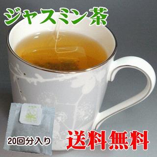 【送料無料】 ジャスミン茶(ティーバッグ)20個入り/40g 茶...
