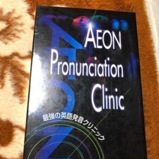aeon 英語教材 未使用