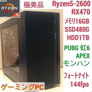 極美品 爆速ゲーミング Ryzen RX470 メモリ16G S...