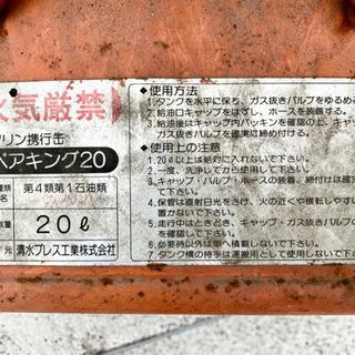ガソリン携行缶 - 近江八幡市