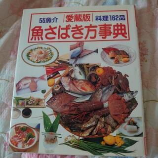 魚のさばき方料理本