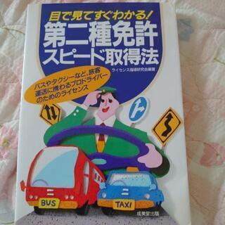 2種免許取得法の本