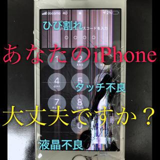 あなたのiPhoneに異常はありませんか?