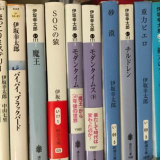 伊坂幸太郎の小説セットお譲りします。