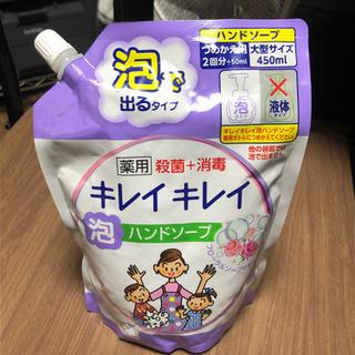 【無料】新品キレイキレイ泡で出るタイプ詰め替え