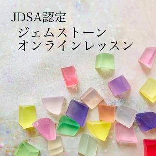 JDSA認定ジェムストーン体験オンラインレッスン💎