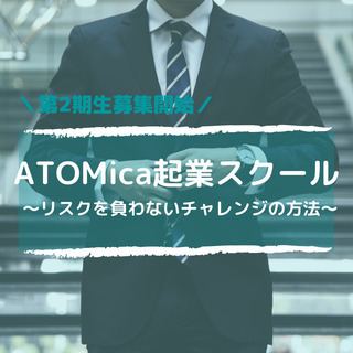 【ATOMica起業スクール2期生募集!!オンライン説明会】〜先...