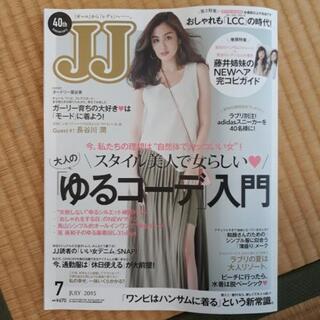ファッション雑誌 JJ