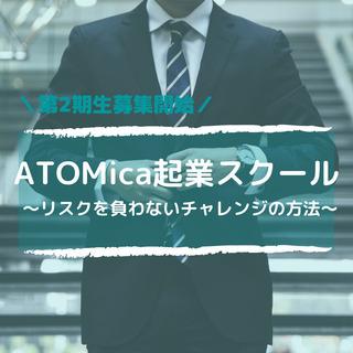 【ATOMica起業スクール第2期】〜先生業での起業をしたい方達へ!〜