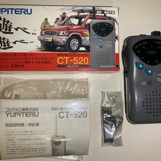 (値下げ)ユピテルCT-520(特定省電力トランシーバー)
