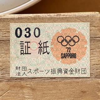 6月解体 札幌冬季オリンピック記念杯