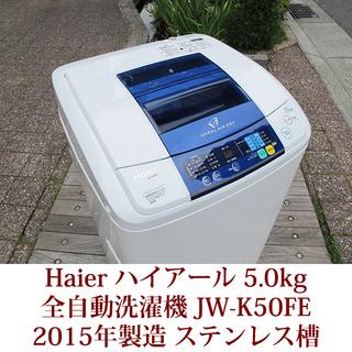ハイアール HAIER 全自動洗濯機 5.0kg JW-K50F...