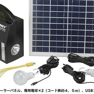 新品未使用★ソーラーパネル付蓄電池★最初から揃っていてこの価格!...