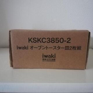 iwaki イワキ 耐熱 グラタン 皿 2枚セット