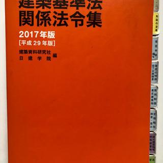 日建の法例集2017年度版