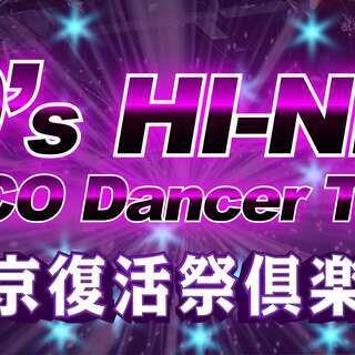 80's HI-NRG DISCO Dancer Team 東京...