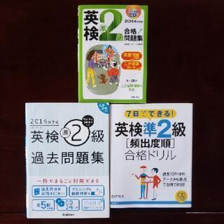 英検準2級 本 3冊