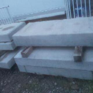 コンクリートブロック 長さ①124cm②133cm③140cm ...