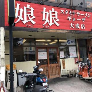 中華料理屋での料理人を募集しています!