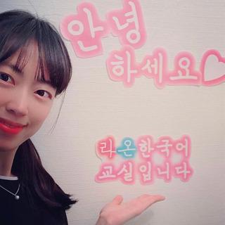 라온❤️札幌ラオン韓国語教室❤️