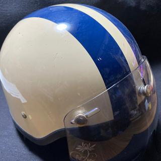 バイクヘルメット(中古)