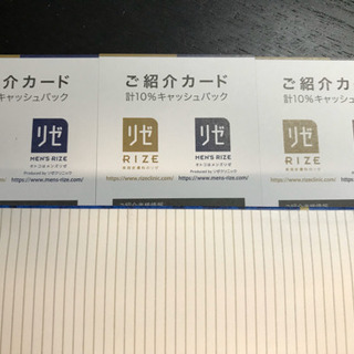 リゼクリニック メンズリゼクリニック ご紹介カード