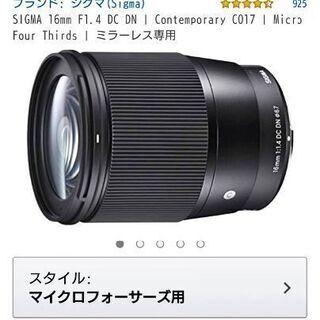 【新品・未使用】SIGMA 16mm F1.4 DC DN