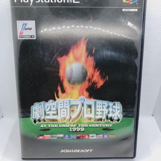 PS2 劇空間プロ野球
