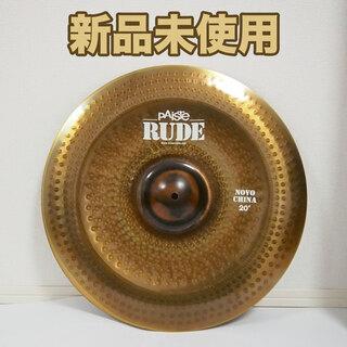 【新品未使用】 PAISTE RUDE NOVO China 2...