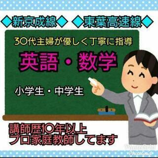 【プロ家庭教師】算数・数学  教えます