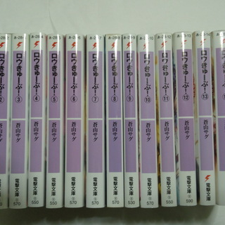 小説 ラノベ ロウきゅーぶ! 全15巻