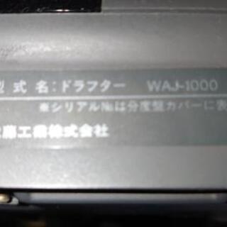 A0製図台 ドラフター MUTOH製