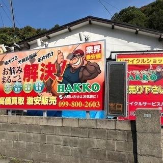 鹿児島リサイクルショップ【リサイクルサービス八光 田上店】