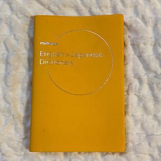 英和辞典  チャレンジ特典 小さめサイズ