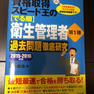 【未使用 資格取得】第一種 衛生管理者参考書(2015年〜201...
