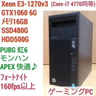 お取引中)爆速ゲーミングPC Xeon E3-1270v3 GT...