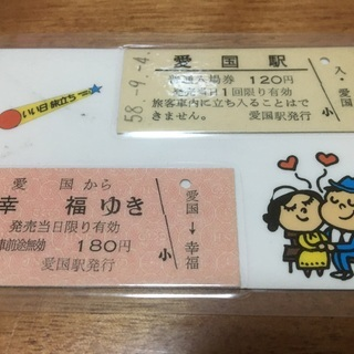 国鉄 記念切符 愛のペアきっぷ 愛国駅 幸福駅 2枚パック(引き...