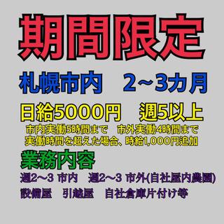 7/30 更新【札幌】期間限定 作業員募集