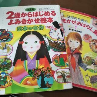 値下げしました!  読み聞かせ絵本 2冊  日本の名作など