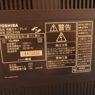 【取引相手確定】東芝液晶テレビ32インチ REGZA 32C3100(32C3000) - 中野区