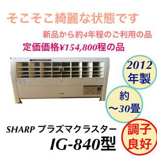 SHARP プラズマクラスター 空気清浄機 IG-840