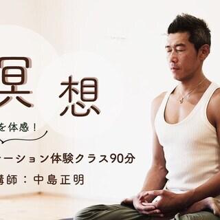 【6/13】【オンライン】瞑想|メディテーション体験クラス90分