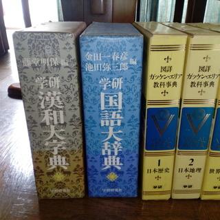 学研国語大辞典