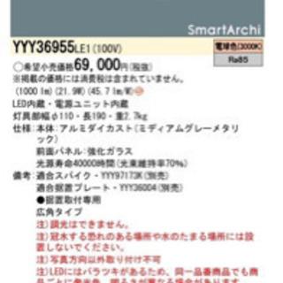 Panasonic SmartArchi LEDライトアップ照明...