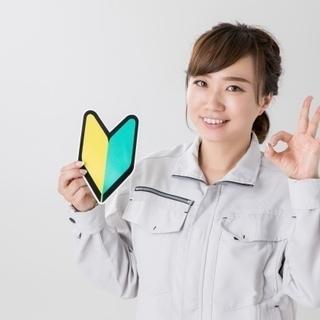 軽作業業務を募集!!未経験歓迎★/大崎市