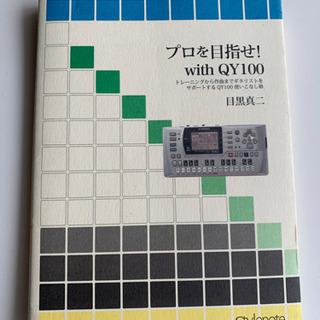 ★プロを目指せ!with QY100