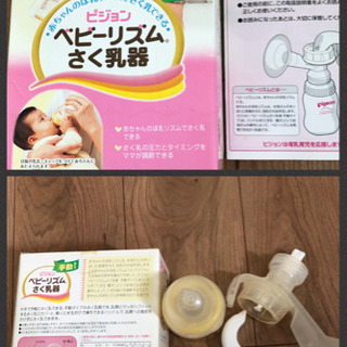 搾乳器、鼻水吸い取り器、哺乳瓶など