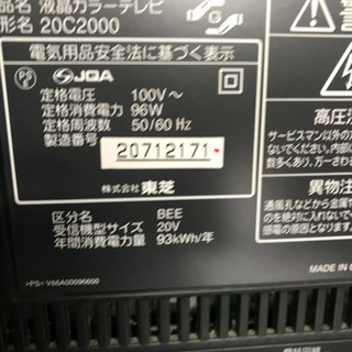 TOSHIBA REGZA 20C2000